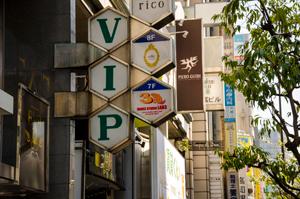 VIPビル