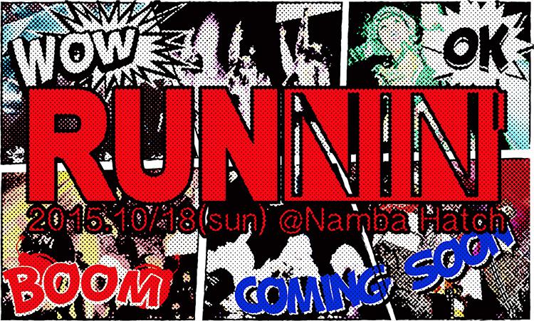 runnin 2015開催日決定