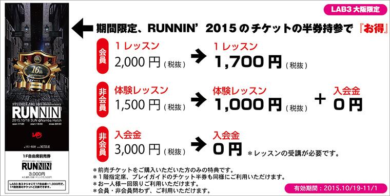 runnin_campaign