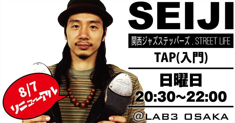 seiji-pop