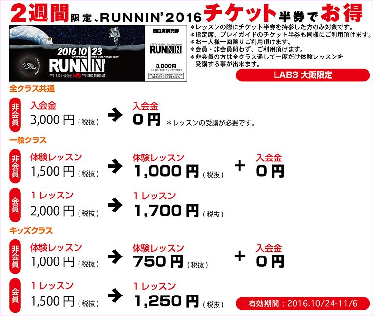 runnin_ca