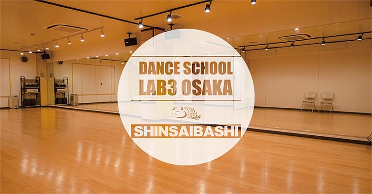 ダンススクール LAB3 大阪 心斎橋スタジオ
