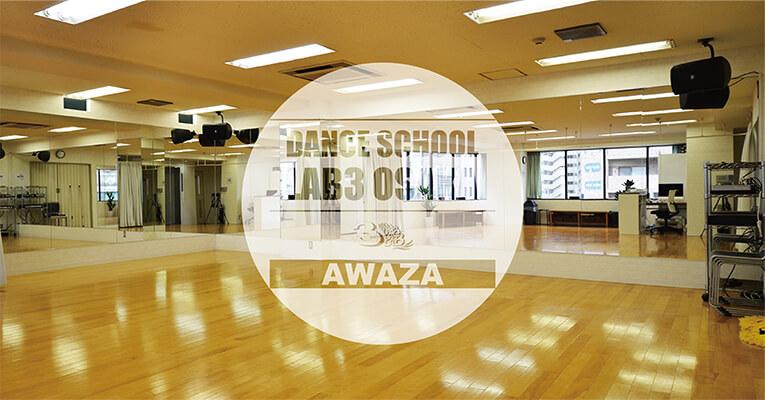 ダンススクール LAB3 大阪 阿波座スタジオ