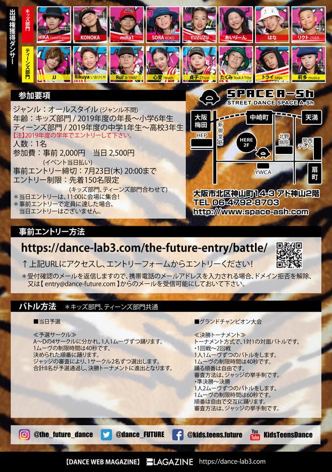 THE FUTURE(ザ フューチャー) 7月24日のフライヤー裏面