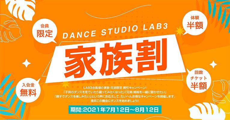 ダンススクール LAB3大阪 家族割